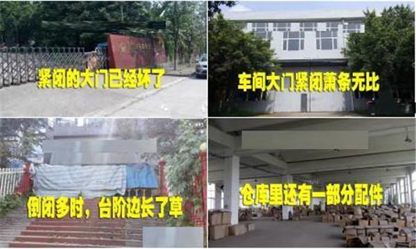 重庆金鹿电动车倒闭,1749万起拍!