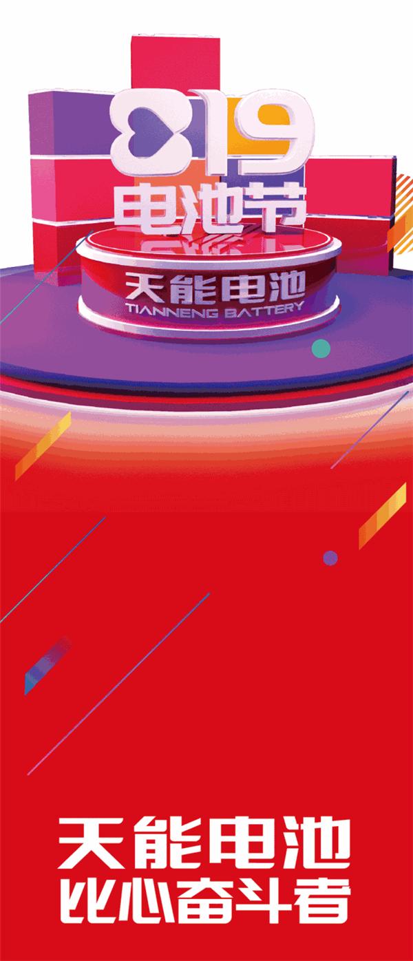 天能正式公布首个电池节,瞩目8.19!