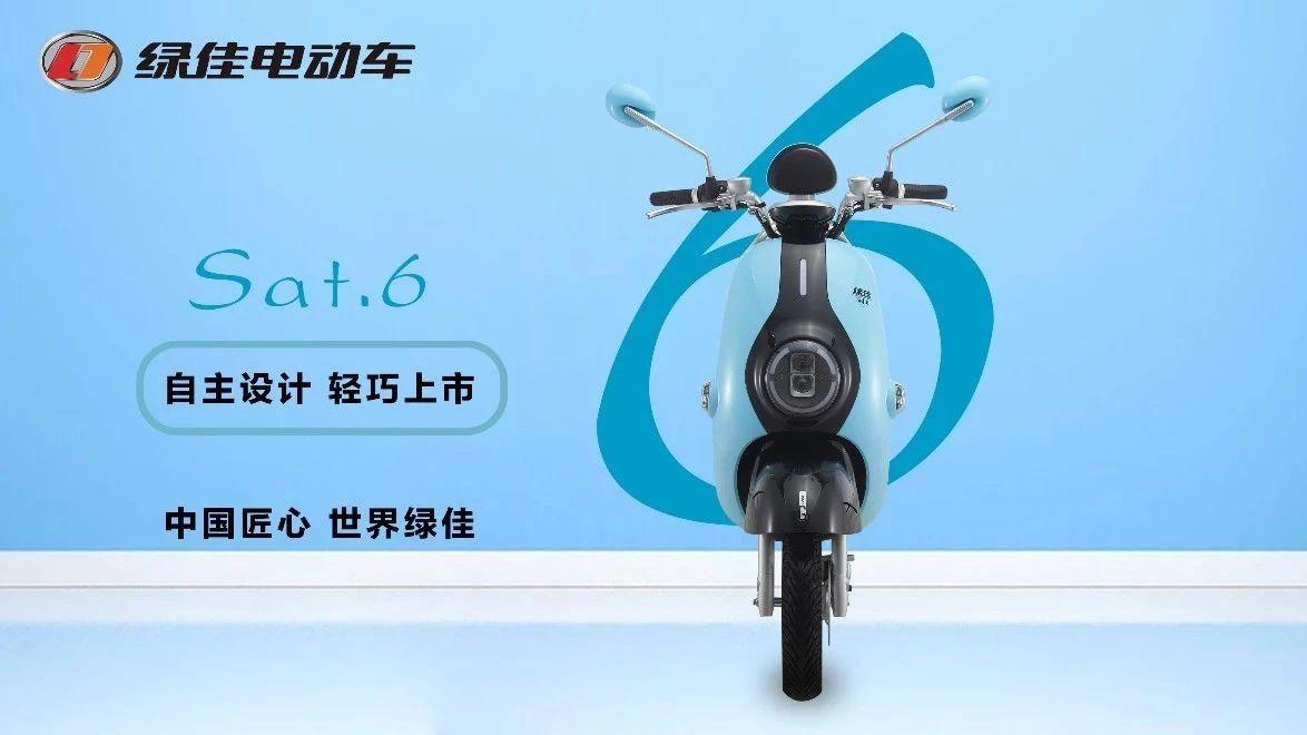 Sat.6丨自主设计,轻巧上市  绿佳电动车