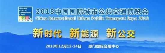 让您久等了!2018中国国际城市公共交通博览会展期活动已上线