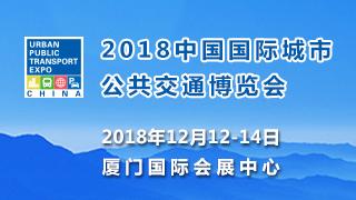 2018中国国际城市公共交通博览会主办方到访中国城市报  达成战略合作