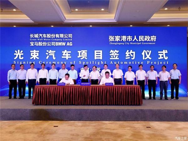 光束落户 长城与张家港市正式签订协议
