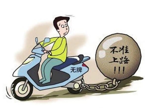 郑州电动三轮车陷入不能上牌也不能上路窘境