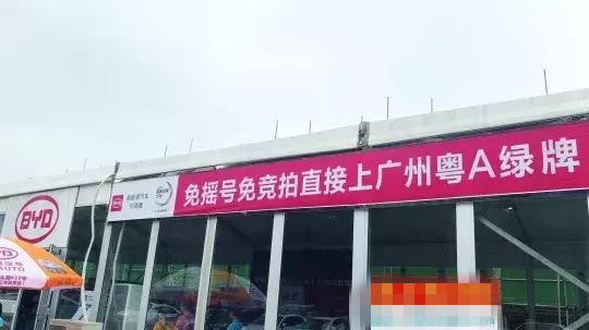 广州新能源车市场乱象:最低配不可能有车,上牌费涨上天