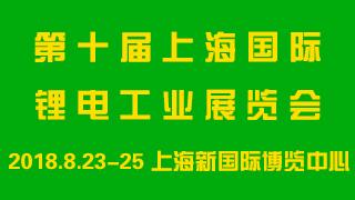 上海锂电超电展将于8月23日举行