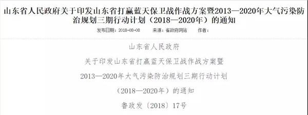 權威發布:2020年山東省公務車全面電動化!