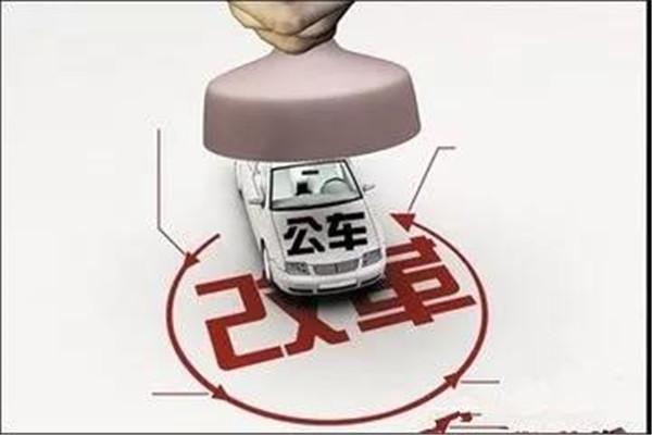 权威发布:2020年山东省公务车全面电动化!