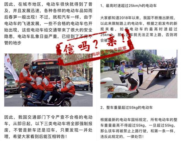 交通部嚴查不合格電動自行車?這三類要全部報廢?