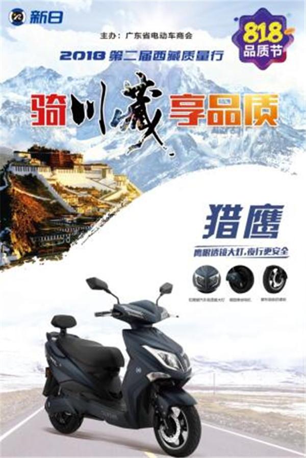 新日电动车挑战西藏质量行: 真金就需火来炼