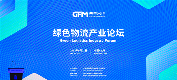 聚焦物流领域电动化与城市共同配送:GFM绿色物流产业论坛完美收官!