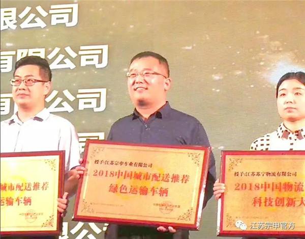 这才是实力!宗申荣耀斩获2018中国物流互联网大会两项大奖!