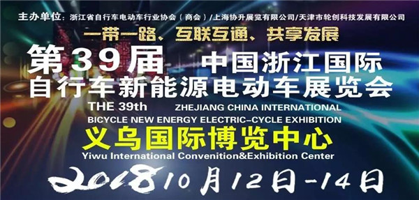 第39屆浙江展,一起讓自行車電動車走出去!
