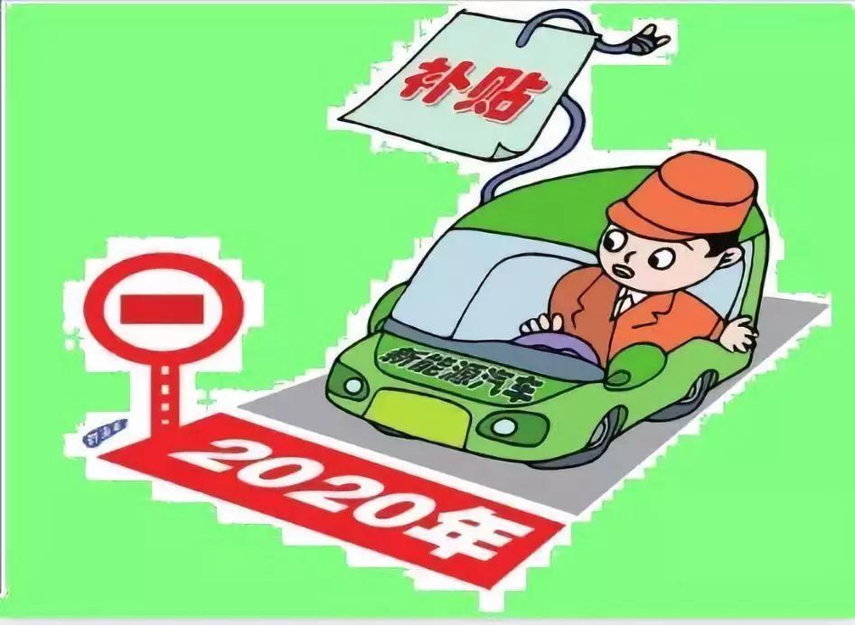 补贴退坡对新能源汽车来说,究竟是福是祸?