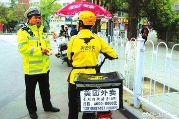 """首份快递外卖电动车交通安全""""体检单"""":23名骑手进黑名单"""