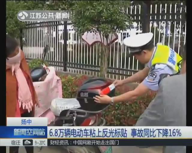 江苏6.8万辆电动车贴上反光标识 事故率下降16%