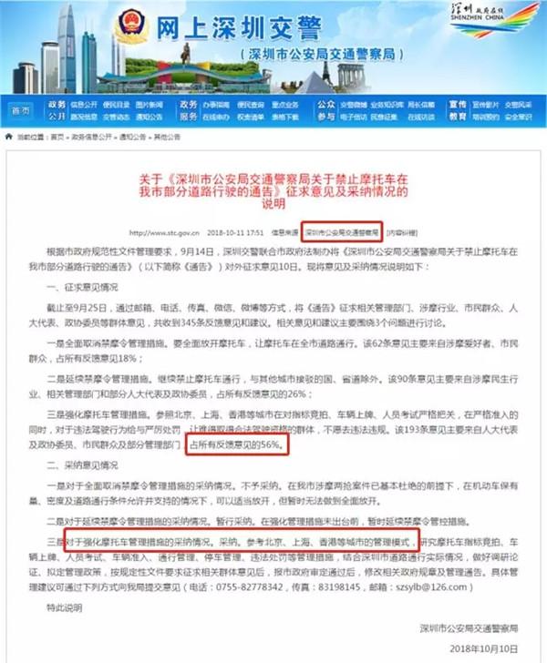 """活久见!深圳""""禁摩限电""""政策有望解禁,行业的春天真的来了!"""