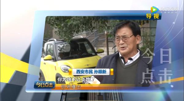 """陕西省台痛批""""一刀切"""":请让低速车上牌上路,支持人性化管理!"""