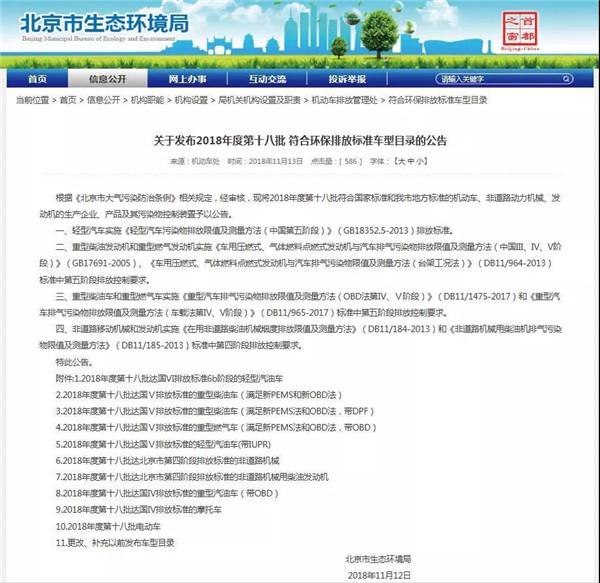 EV热点:北京市18批电摩环保目录超强整理!