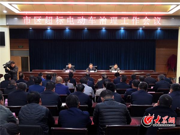 查扣1484辆 菏泽市区超标电动三、四轮车治理初显成效