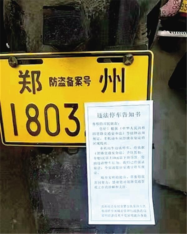 电动自行车乱停也贴条了?交警表示只起警示作用