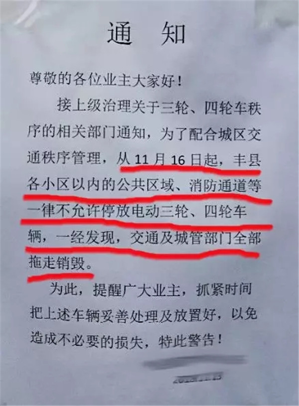 无奈!丰县禁行电动车之后,市民的出行成了大难题