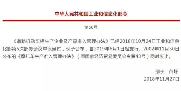 解读:工信部红头文件发布,明年6月1日施行,电摩春天到了