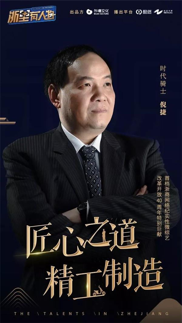 浙里有人物:绿源总裁倪捷,带你重走创业之路、解读精工之道