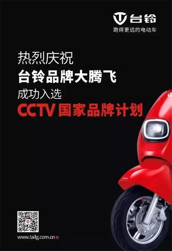 实力腾飞!台铃强势登陆CCTV国家品牌计划