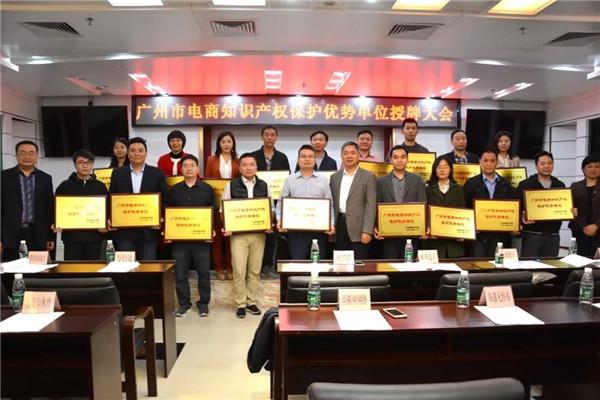 三雅荣获广州市电商企业知识产权保护优势单位