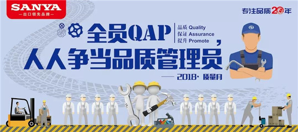 全员QAP,人人争当品质管理员
