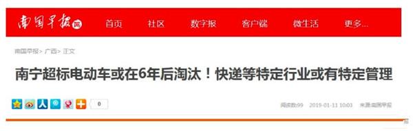 南宁市超标电动车6年后禁止上路!快递等特定行业特殊管理