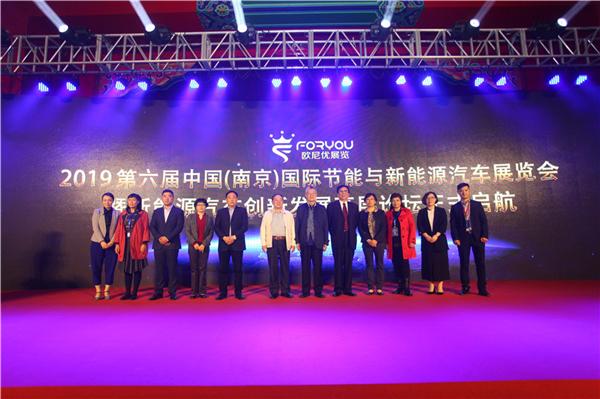 倒计时50天!2019南京展助力南京打造新能源汽车产业地标
