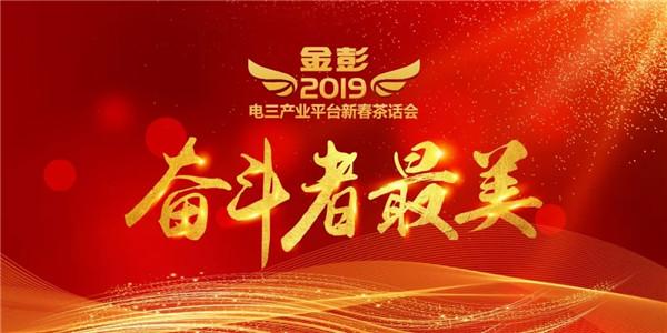 奋斗者最美!金彭电三产业平台新春茶话会盛大举行