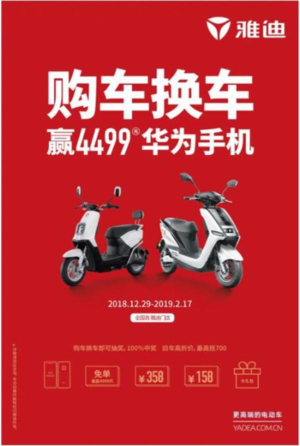 春节假期已完,但雅迪电动车新春福利还未结束!