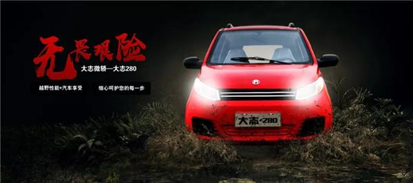 大志微轿,引领经销商走向中国三轮资质新时代的先行者!