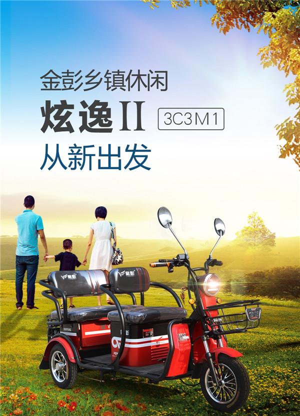金彭炫逸Ⅱ从新出发,高颜值的休闲车就选它!