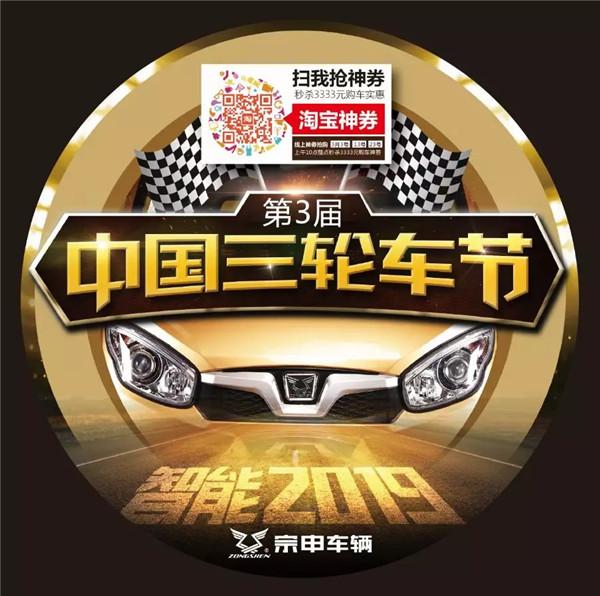第三届中国三轮车节,宗申送你3333元现金!