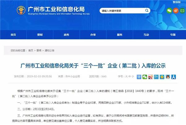 祝贺三雅公司入选广州市制造业骨干企业