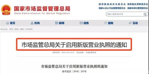 电动车新版营业执照正式启用!4月前不办执照将面临严惩!