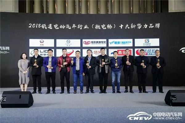 """永争第一!珠峰荣获微电轿""""十大新势力品牌"""""""