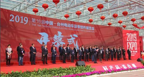 第16屆中國·臺州電動車及零部件展覽會盛大開幕!