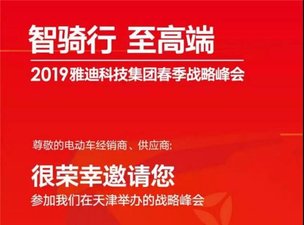 雅迪春季战略峰会将在天津召开,想?#29992;搜?#36842;请点击这个链接