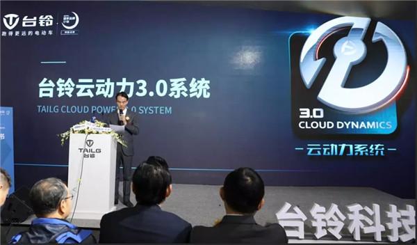 燃科技!云动力3.0系统震撼发布 台铃电动车更智能 跑得更远!