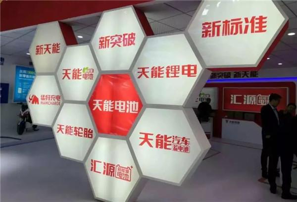 天能锂电防水展示耀世亮相天津展 品质与安全口碑双全!