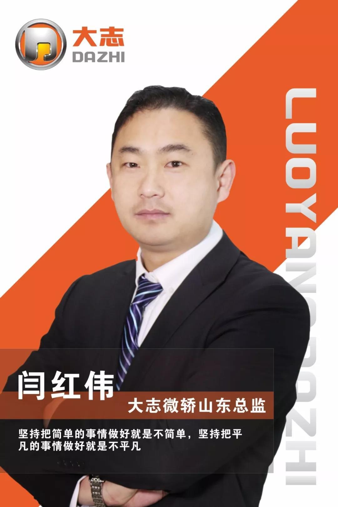 山东大区总监闫红伟.jpg