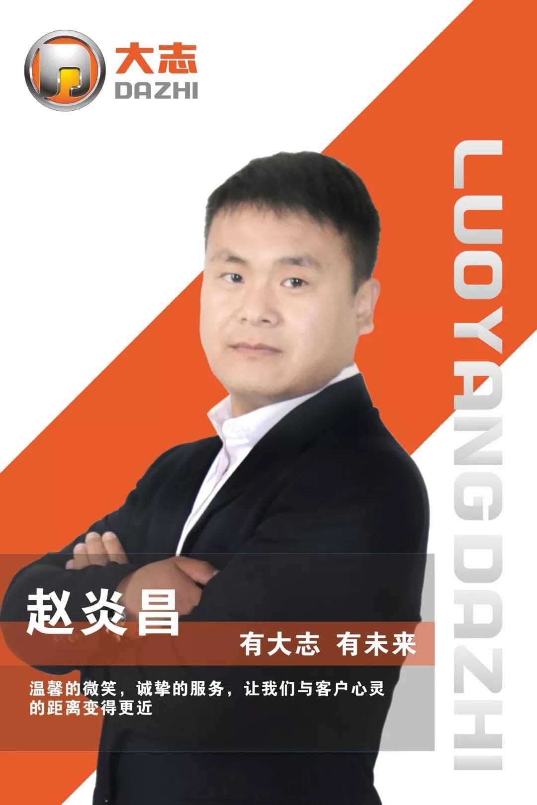 大志微轿业务经理赵炎昌.jpg