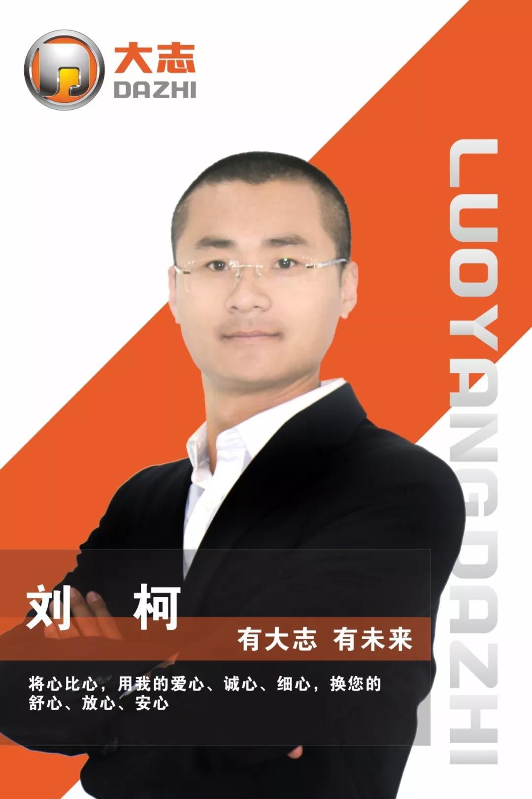大志微轿业务经理刘柯.jpg