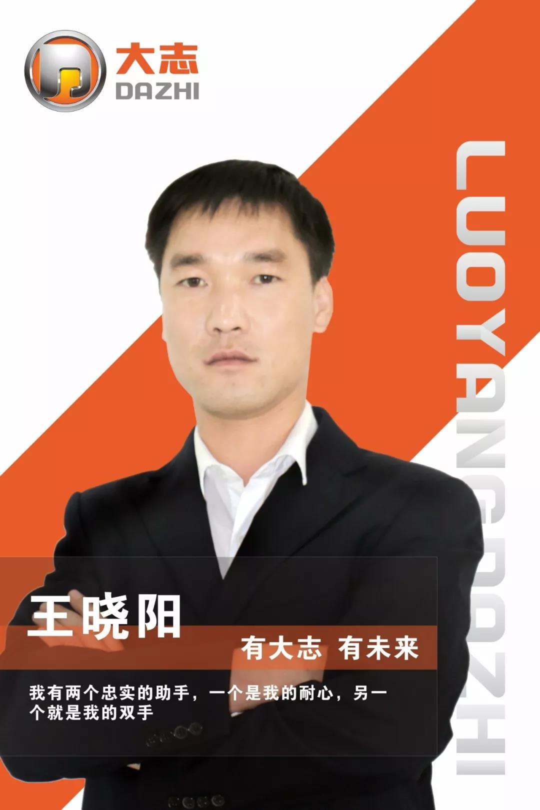 大志微轿业务经理王晓阳.jpg