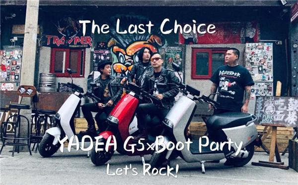 """摇滚!朋克!马丁靴,雅迪G5联手Boot Party在北京""""躁""""起来!"""