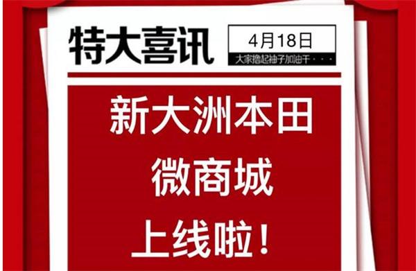新大洲本田微商城正式上线  做个分销员一起赚钱!